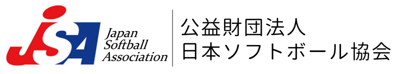 日本ソフトボール協会