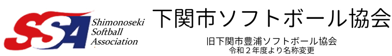 下関市ソフトボール協会